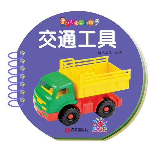 阳光宝贝球球书·交通工具