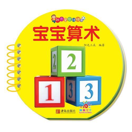 阳光宝贝球球书·宝宝算术