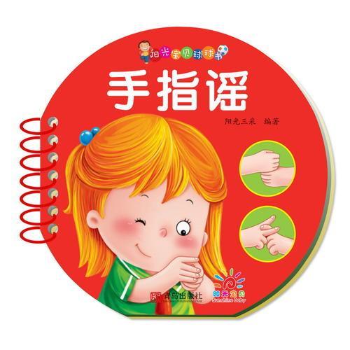 阳光宝贝球球书·手指谣