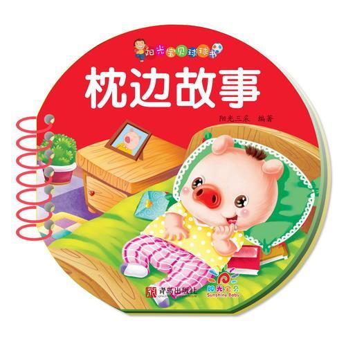阳光宝贝球球书·枕边故事