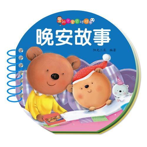 阳光宝贝球球书·晚安故事