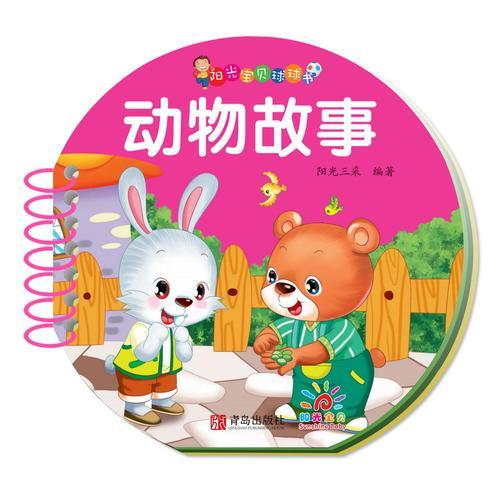 阳光宝贝球球书·动物故事