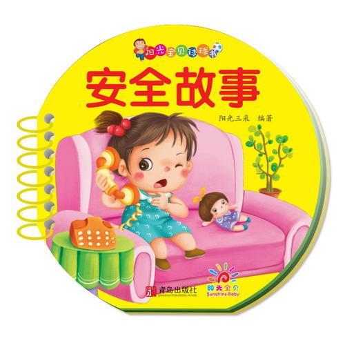 阳光宝贝球球书·安全故事