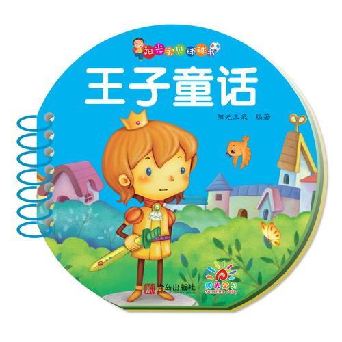 阳光宝贝球球书·王子童话