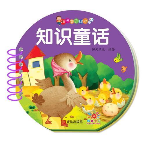 阳光宝贝球球书·知识童话