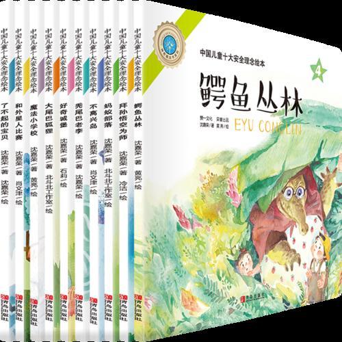 中国儿童十大安全理念绘本(套装全10册)
