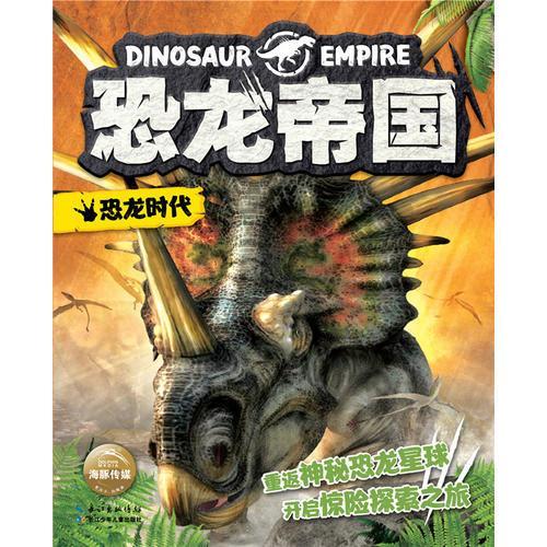 恐龙帝国:恐龙时代