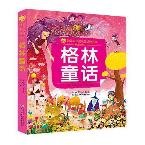 小蜜蜂童书馆·陪伴孩子成长的经典名著 格林童话