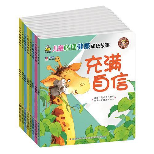 儿童心理健康成长故事(全8册)