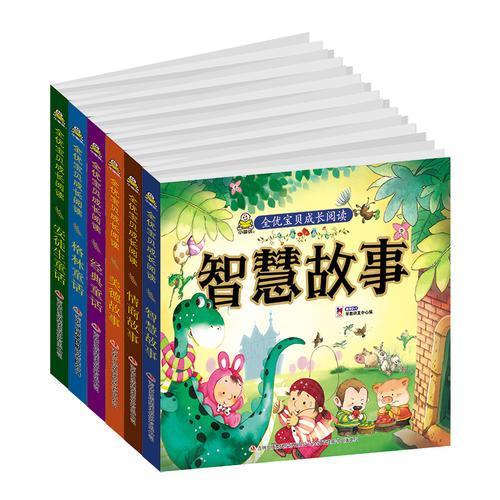 《全优宝贝成长阅读》共6册
