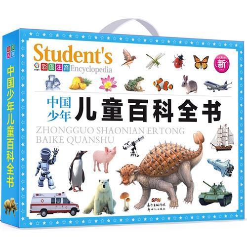 中国少年:(新版)儿童百科全书 (8册)套装