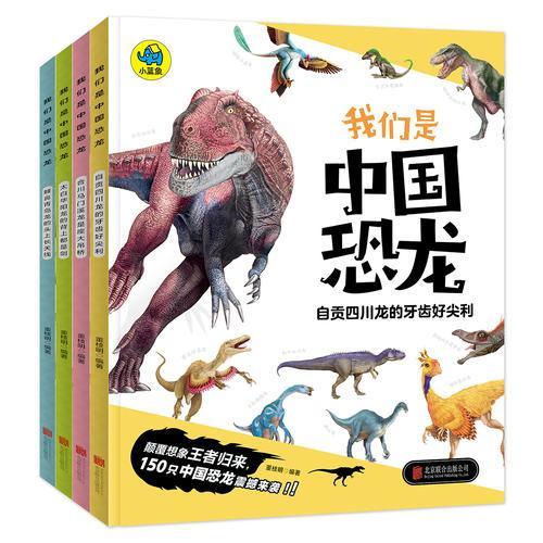 写给儿童的中国恐龙 我们是中国恐龙 套装共4册
