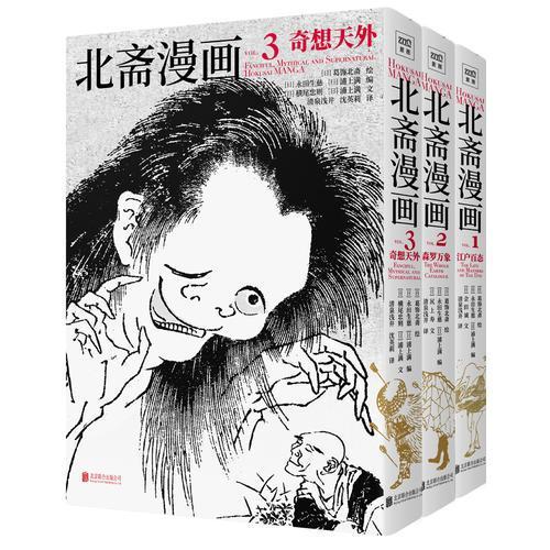 北斋漫画(全3册)