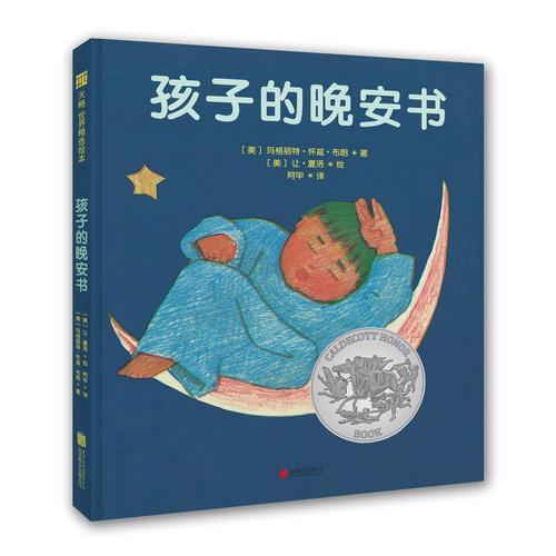 《孩子的晚安书》