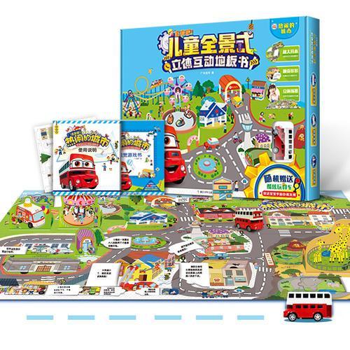 儿童全景式立体互动地板书:热闹的城市(4+1礼盒)