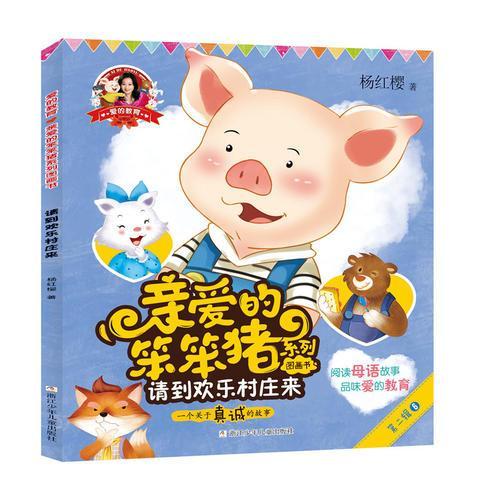 亲爱的笨笨猪 彩绘图画书:请到欢乐村庄来