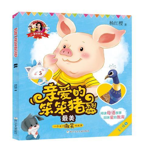 亲爱的笨笨猪 彩绘图画书:最美