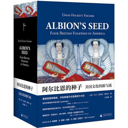新民说·阿尔比恩的种子:美国文化的源与流(上、下)