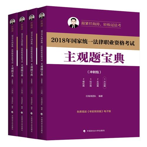 2018年司法考试国家统一法律职业资格考试主观题宝典