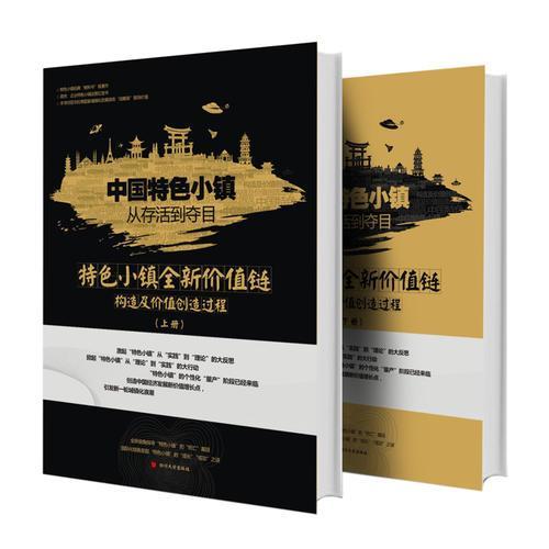 中国特色小镇从存活到夺目——特色小镇全新价值链构造及价值创造过程
