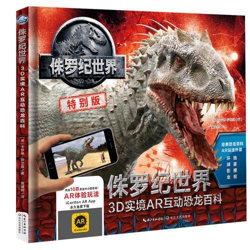 侏罗纪世界:3D实境AR互动恐龙百科
