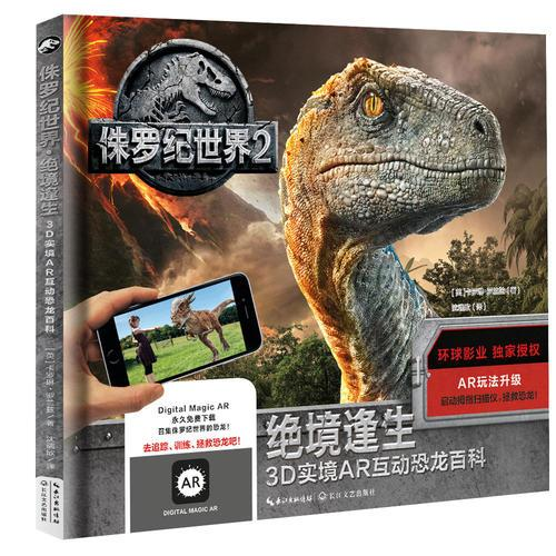 侏罗纪世界2 ?绝境逢生:3D实境AR互动恐龙百科