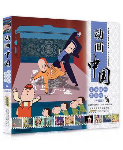 动画中国:没头脑和不高兴卷(升级版)