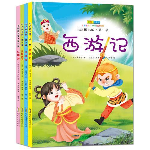 小小藏书架 第一辑(共4册)三国演义 红楼梦 西游记 水浒传