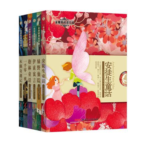 金蔷薇阅读花园·第一辑