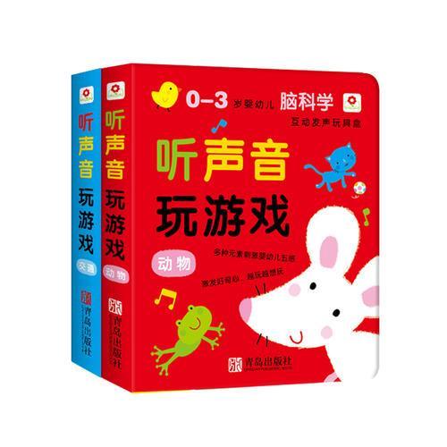 邦臣小红花·0-3岁婴幼儿脑科学互动发声玩具盒(全2套)