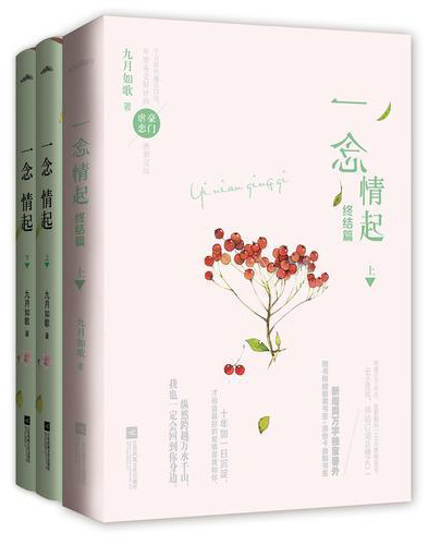 一念情起·套装(全4册)