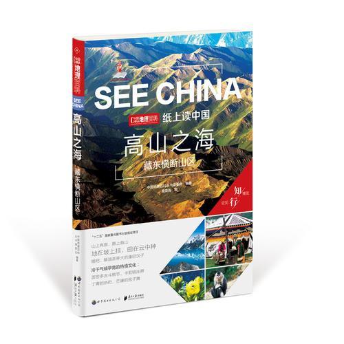 纸上读中国:高山之海·藏东横断山区