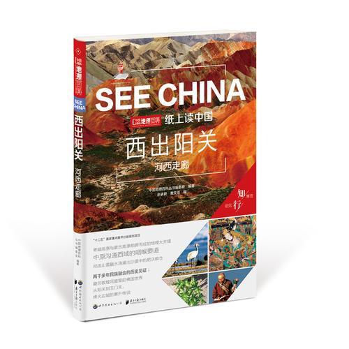 纸上读中国:西出阳关·河西走廊