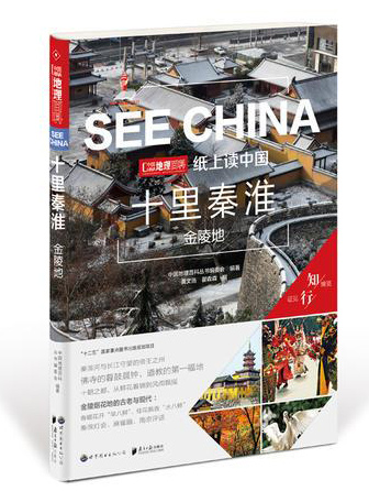 纸上读中国:十里秦淮·金陵地
