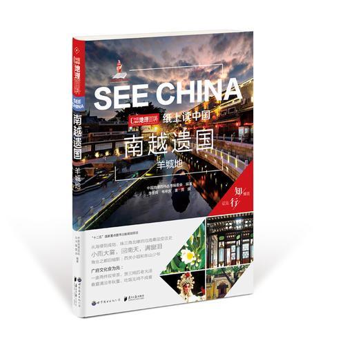 纸上读中国:南越遗国·羊城地