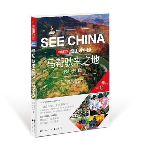 纸上读中国:马帮驮来之地·腾冲火山群