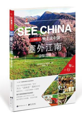 纸上读中国:塞外江南·伊犁河畔