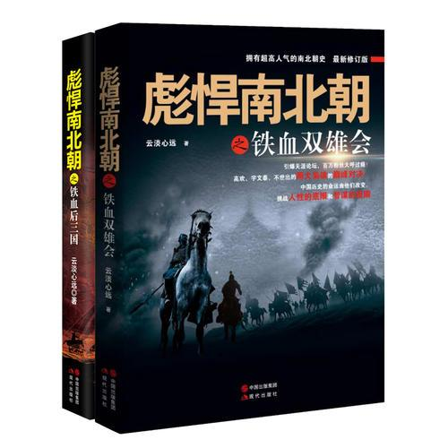彪悍南北朝系列套装 (全二册)
