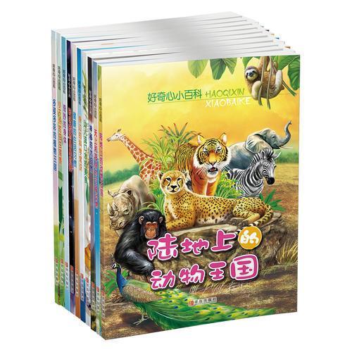 好奇心小百科系列(套装共十册)