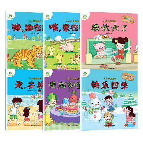 爱德少儿 小小手翻翻书套装(全6册) 小孩阅读故事书幼儿认知书