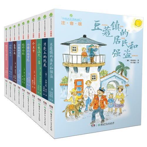 全球儿童文学典藏书系·注音版( 共10册)