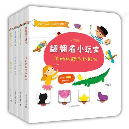 翻翻看小玩家 (套装全4册)