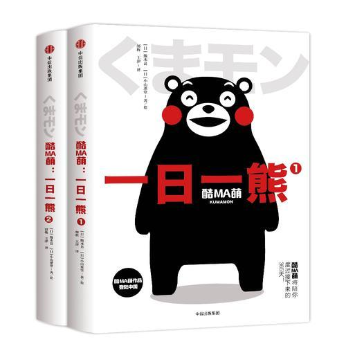 酷MA萌:一日一熊1+2(套装2册)