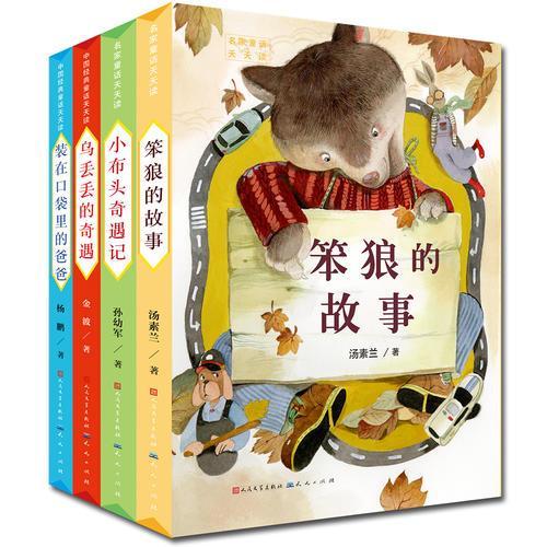 名家童话天天读(第一辑,共四册,包含《笨狼的故事》《小布头奇遇记》《乌丢丢的奇遇》《装在口袋里的爸爸》)