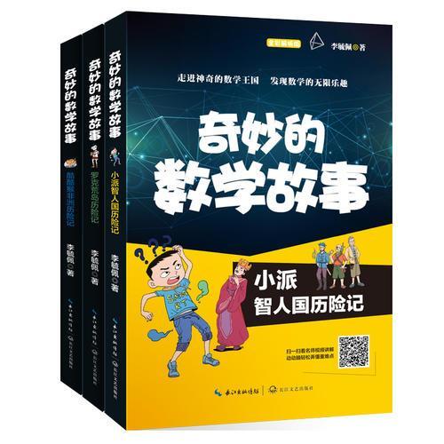 """""""李毓佩讲奇妙的数学故事""""系列(3本)(全彩印刷)"""