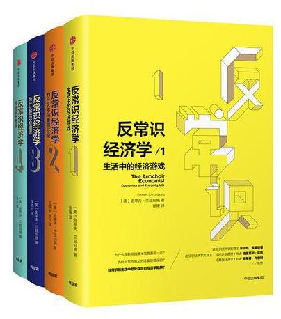反常识经济学1-4(套装全4册)
