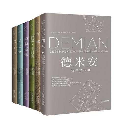 黑塞心理学作品集(套装共6册)