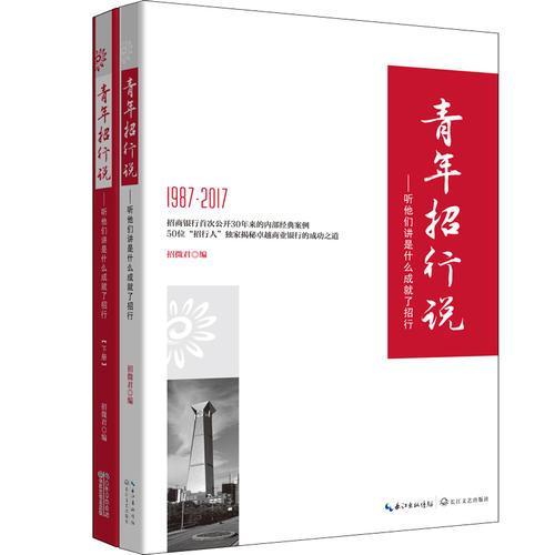 青年招行说(套装2册)