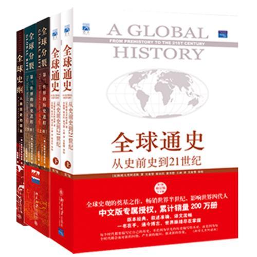 全球通史(上下)+ 全球分裂(上下)+全球史纲(斯塔夫里阿诺斯 著作集全五册)