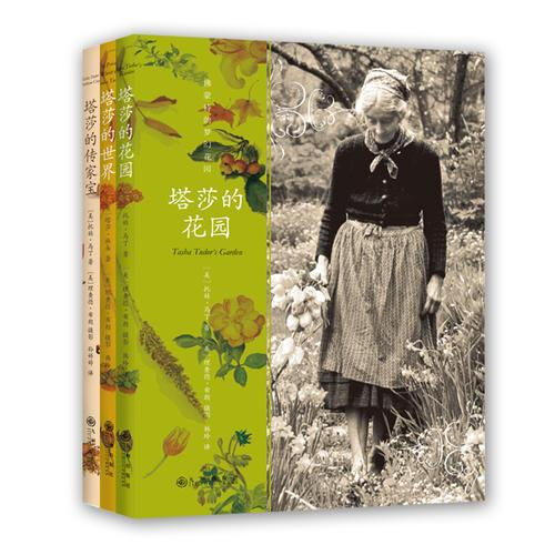 塔莎的花园系列(全三册)